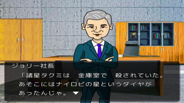 金田一侦探事件簿