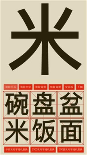 赣极识字卡