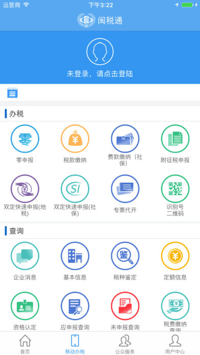 闽税通官网缴费2020
