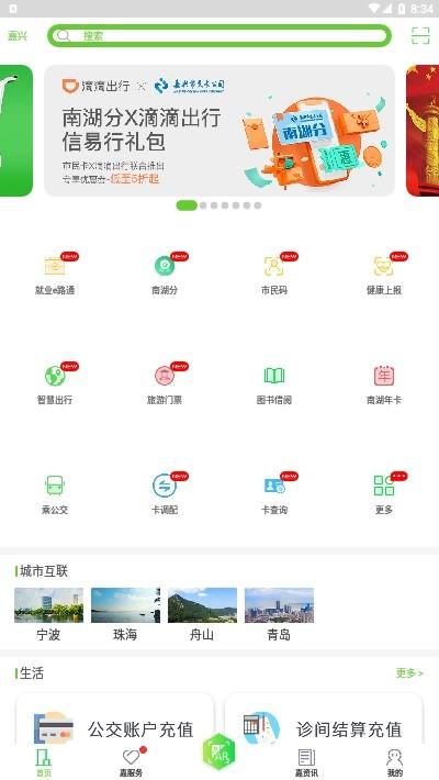嘉兴市民服务网