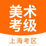 上海美术考级