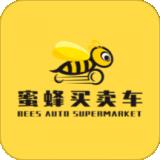 蜜蜂买卖车