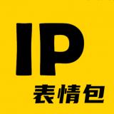 IP表情包