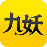 九妖游戏星耀版