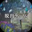 逃脱游戏:永不停息的雨