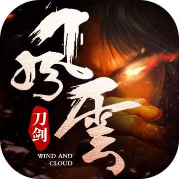 刀剑风云-真武侠真3D!苹果版