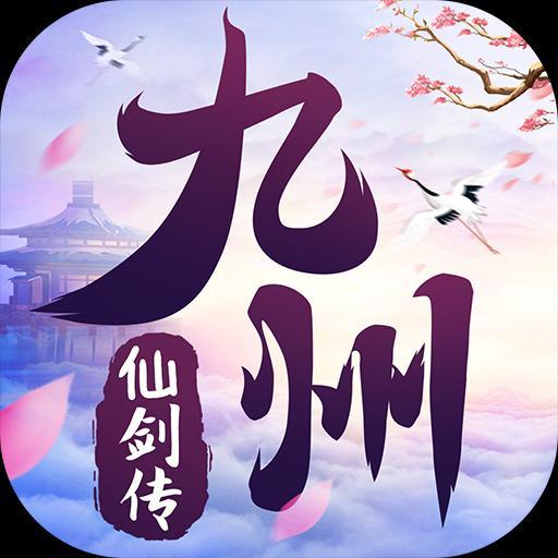 九州仙剑传苹果版