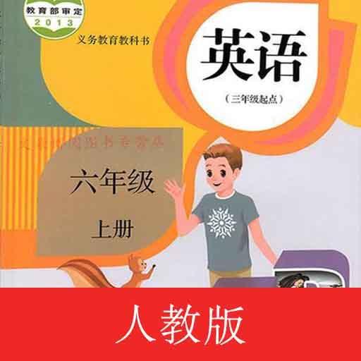 六年级英语上册人教版电子课本