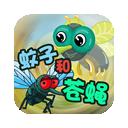 蚊子和苍蝇的故事
