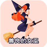 善良的女巫