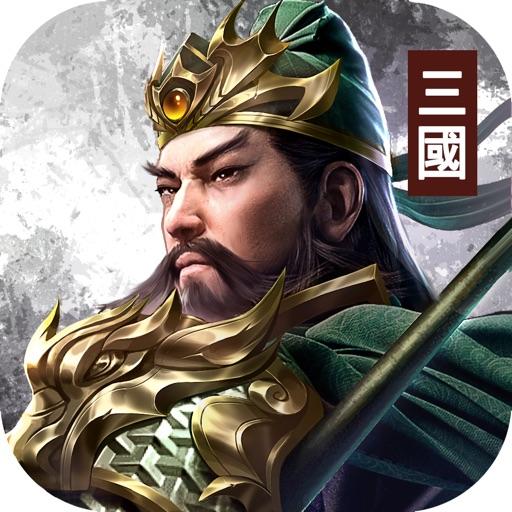 三国蜀汉霸王苹果版