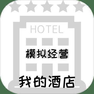 模拟经营:我的酒店苹果版