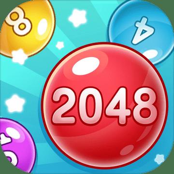 泡泡2048