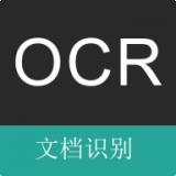 OCR扫描王