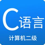 二级C语言学习