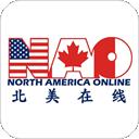 北美在线英语
