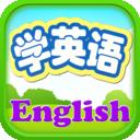 小孩子学英语