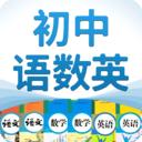 初中语数英