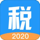 个税2020