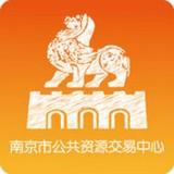 南京公共资源交易中心