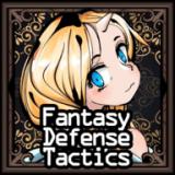 幻想防御战术