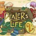 经销商生活2