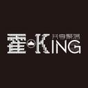 霍king