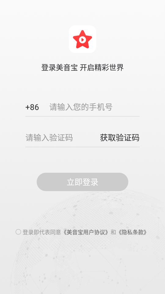 美音热播app