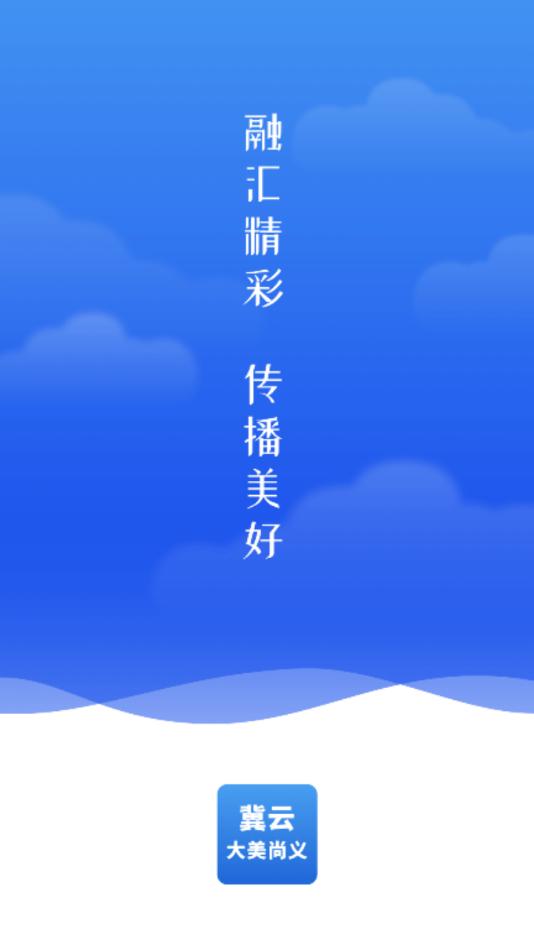 冀云大美尚义