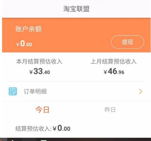 淘宝联盟app怎么用
