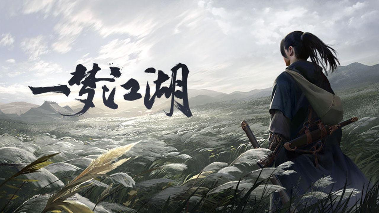 一梦江湖元宵家具介绍