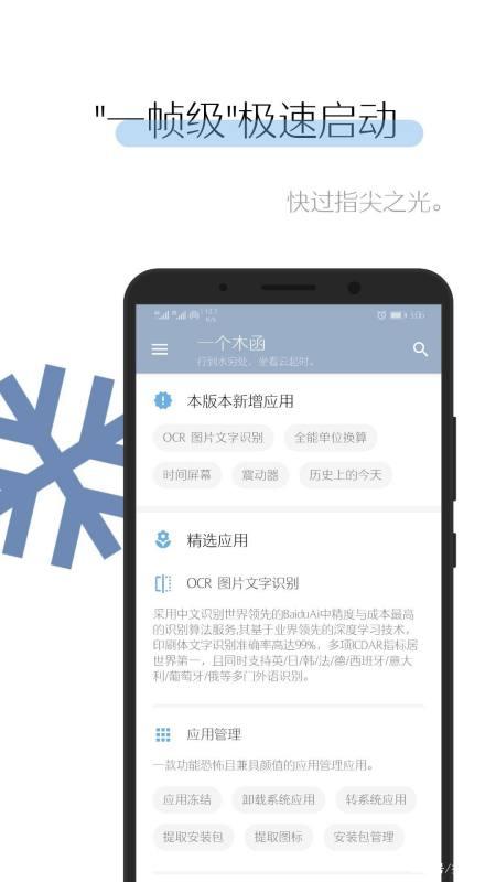 手机万能实用工具箱app