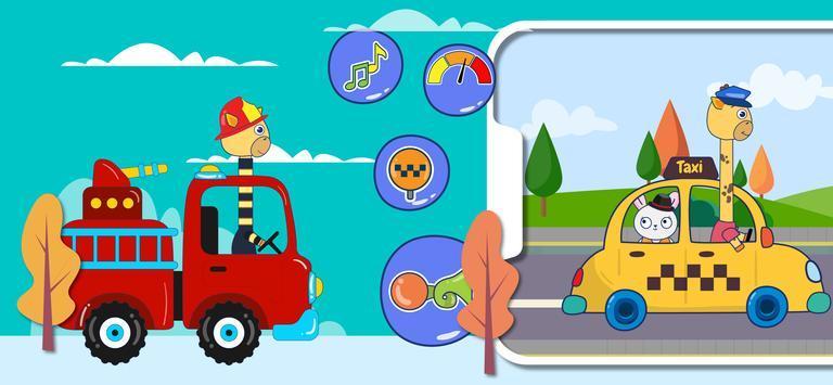 教育车游戏