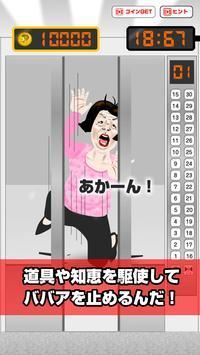 电梯哈格逃生