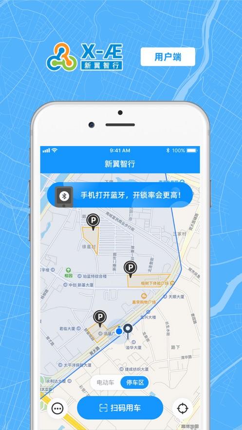 新翼智行app